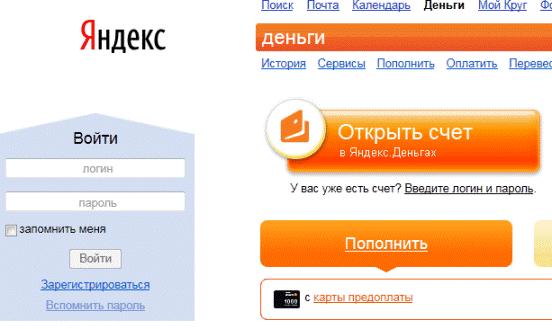 яндекс-деньги-регистрация