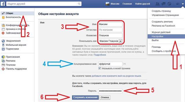 140616-kak-izmenit-imya-v-facebook