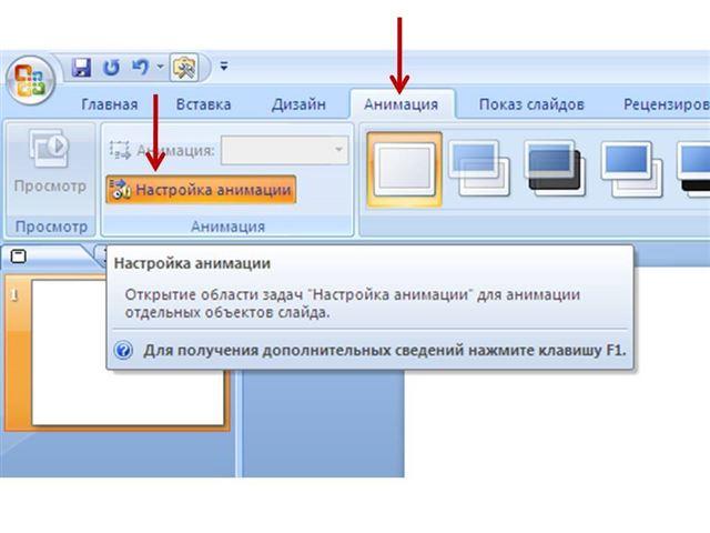Где делать презентации на windows 7