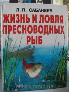Л. п. сабанеев