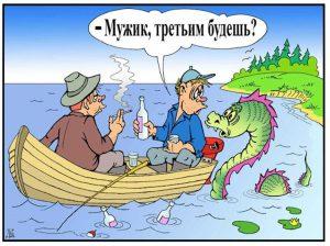 Алкоглоь на рыбалке