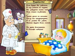 Медицинские советы