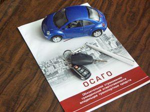 Страховка автомобиля