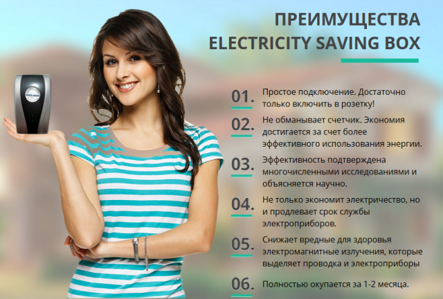 2015-02-22 02-44-02 Electricity saving box - Самый простой способ экономии энергии - Mozilla Firefox